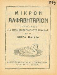 Αναγνωστικά – Αλφαβητάρια (62/179)