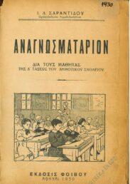 Αναγνωστικά – Αλφαβητάρια (63/179)