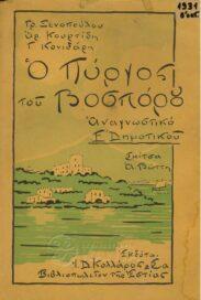 Αναγνωστικά – Αλφαβητάρια (66/179)