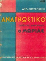 Αναγνωστικά – Αλφαβητάρια (67/179)