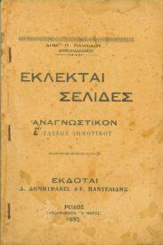 Αναγνωστικά – Αλφαβητάρια (68/179)
