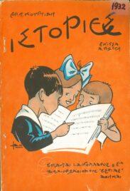 Αναγνωστικά – Αλφαβητάρια (69/179)