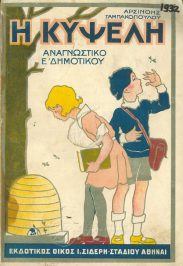 Αναγνωστικά – Αλφαβητάρια (70/179)