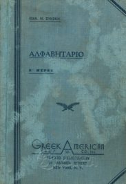 Αναγνωστικά – Αλφαβητάρια (73/179)