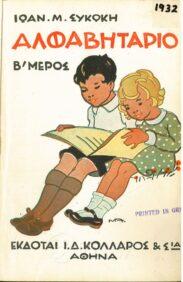 Αναγνωστικά – Αλφαβητάρια (74/179)