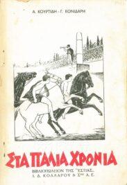 Αναγνωστικά – Αλφαβητάρια (75/179)