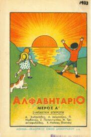 Αναγνωστικά – Αλφαβητάρια (77/179)