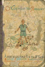 Αναγνωστικά – Αλφαβητάρια (78/179)