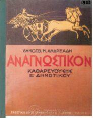 Αναγνωστικά – Αλφαβητάρια (79/179)