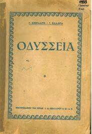 Αναγνωστικά – Αλφαβητάρια (80/179)