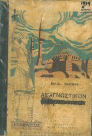Αναγνωστικά – Αλφαβητάρια (82/179)