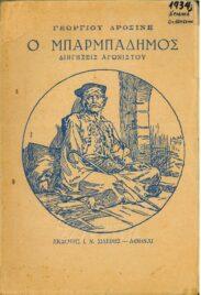 Αναγνωστικά – Αλφαβητάρια (83/179)
