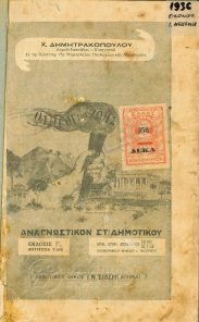 Αναγνωστικά – Αλφαβητάρια (90/179)