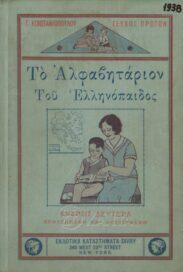 Αναγνωστικά – Αλφαβητάρια (92/179)