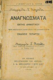 Αναγνωστικά – Αλφαβητάρια (93/179)