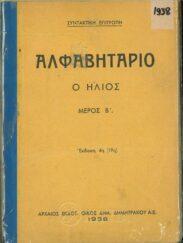 Αναγνωστικά – Αλφαβητάρια (117/212)
