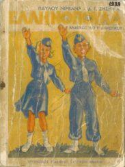 Αναγνωστικά – Αλφαβητάρια (94/179)