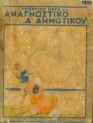 Αναγνωστικά – Αλφαβητάρια (95/179)