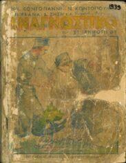 Αναγνωστικά – Αλφαβητάρια (96/179)