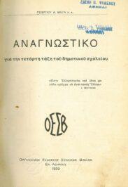 Αναγνωστικά – Αλφαβητάρια (121/212)
