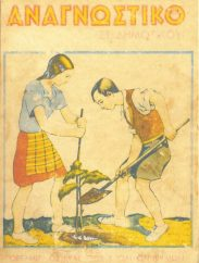 Αναγνωστικά – Αλφαβητάρια (97/179)