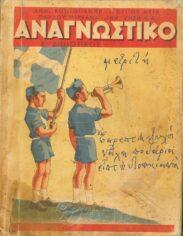 Αναγνωστικά – Αλφαβητάρια (98/179)