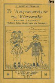 Αναγνωστικά – Αλφαβητάρια (101/179)