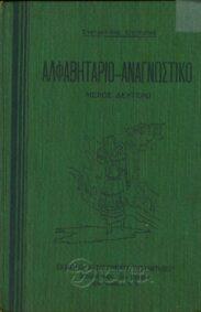 Αναγνωστικά – Αλφαβητάρια (103/179)