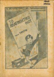 Αναγνωστικά – Αλφαβητάρια (104/179)