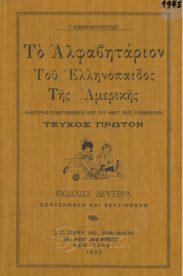 Αναγνωστικά – Αλφαβητάρια (105/179)