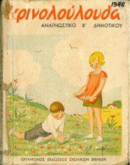 Αναγνωστικά – Αλφαβητάρια (106/179)