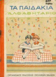 Αναγνωστικά – Αλφαβητάρια (108/179)