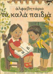 Αναγνωστικά – Αλφαβητάρια (109/179)