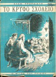 Αναγνωστικά – Αλφαβητάρια (110/179)