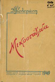 Αναγνωστικά – Αλφαβητάρια (138/212)