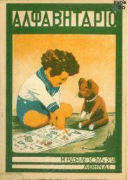 Αναγνωστικά – Αλφαβητάρια (111/179)