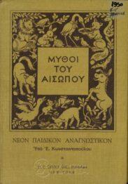 Αναγνωστικά – Αλφαβητάρια (116/179)