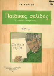 Αναγνωστικά – Αλφαβητάρια (117/179)