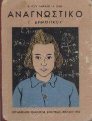 Αναγνωστικά – Αλφαβητάρια (123/179)