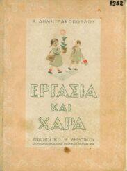 Αναγνωστικά – Αλφαβητάρια (124/179)