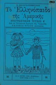 Αναγνωστικά – Αλφαβητάρια (125/179)