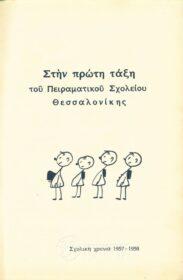 Αναγνωστικά – Αλφαβητάρια (129/179)