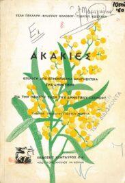 Αναγνωστικά – Αλφαβητάρια (130/179)