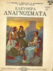 Αναγνωστικά – Αλφαβητάρια (163/212)