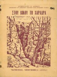 Αναγνωστικά – Αλφαβητάρια (165/212)