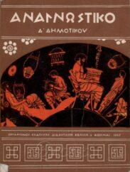 Αναγνωστικά – Αλφαβητάρια (135/179)