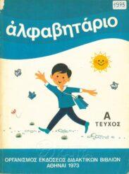 Αναγνωστικά – Αλφαβητάρια (142/179)
