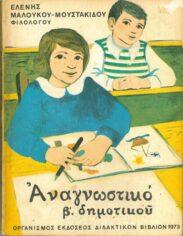 Αναγνωστικά – Αλφαβητάρια (144/179)