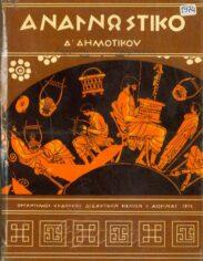 Αναγνωστικά – Αλφαβητάρια (145/179)