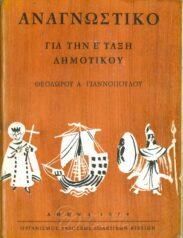 Αναγνωστικά – Αλφαβητάρια (151/179)